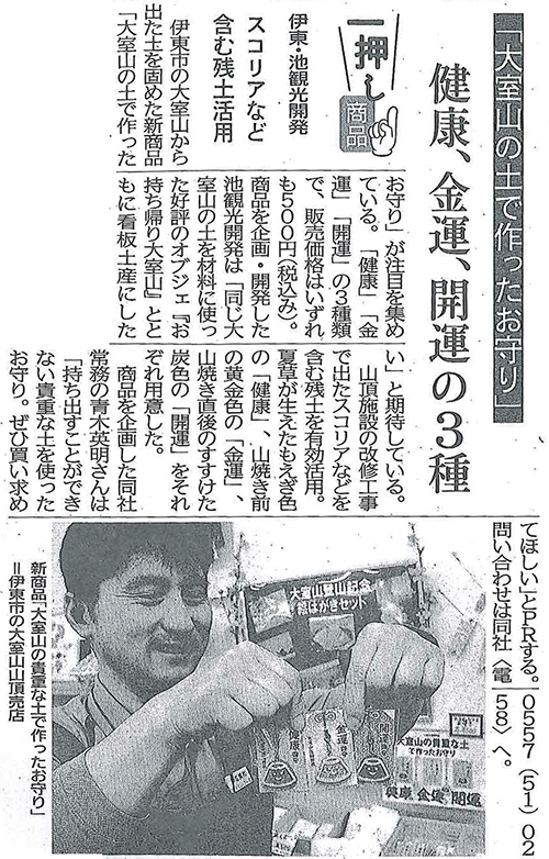 http://morutaru-magic.jp/blog/%E5%A4%A7%E5%AE%A4%E5%B1%B1%E3%81%8A%E5%AE%88%E3%82%8A1804.jpg