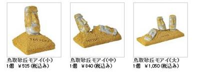 モルタル造形,鳥取砂丘モアイ,蓄光砂,蓄光粉,蓄光パウダー