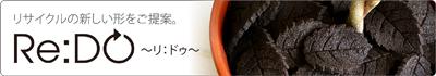 コーヒー,出し殻,だしがら,リサイクル,コーヒー豆,leaf