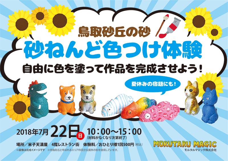 http://morutaru-magic.jp/blog/1808%E3%82%B9%E3%83%9E%E3%82%A4%E3%83%AA%E3%83%BC%E3%83%9E%E3%83%9Epop.jpg