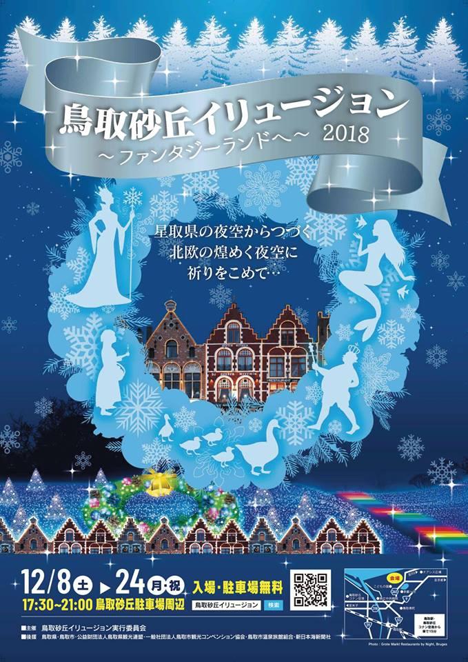 http://morutaru-magic.jp/blog/181204_1.jpg