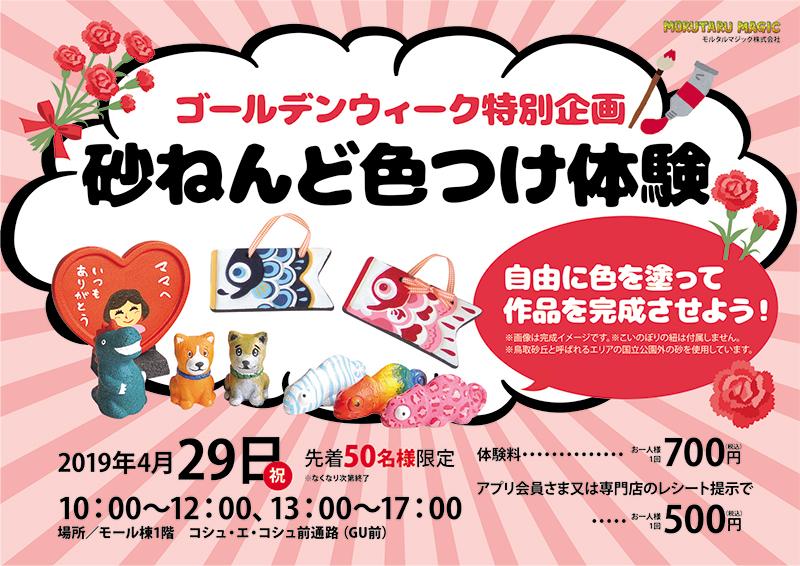 http://morutaru-magic.jp/blog/1904%E3%82%A4%E3%82%AA%E3%83%B3%E9%B3%A5%E5%8F%96%E5%8C%97pop.jpg