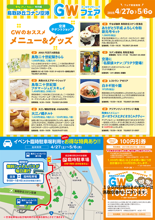 http://morutaru-magic.jp/blog/190502_3.jpg