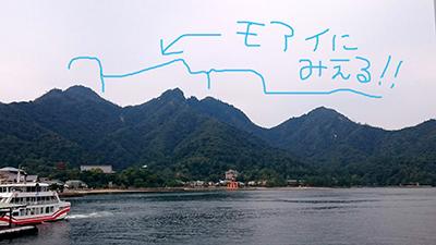 2017,09,24-宮島_170925_2.jpg