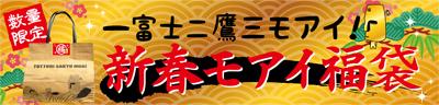 hukubukuro.jpg