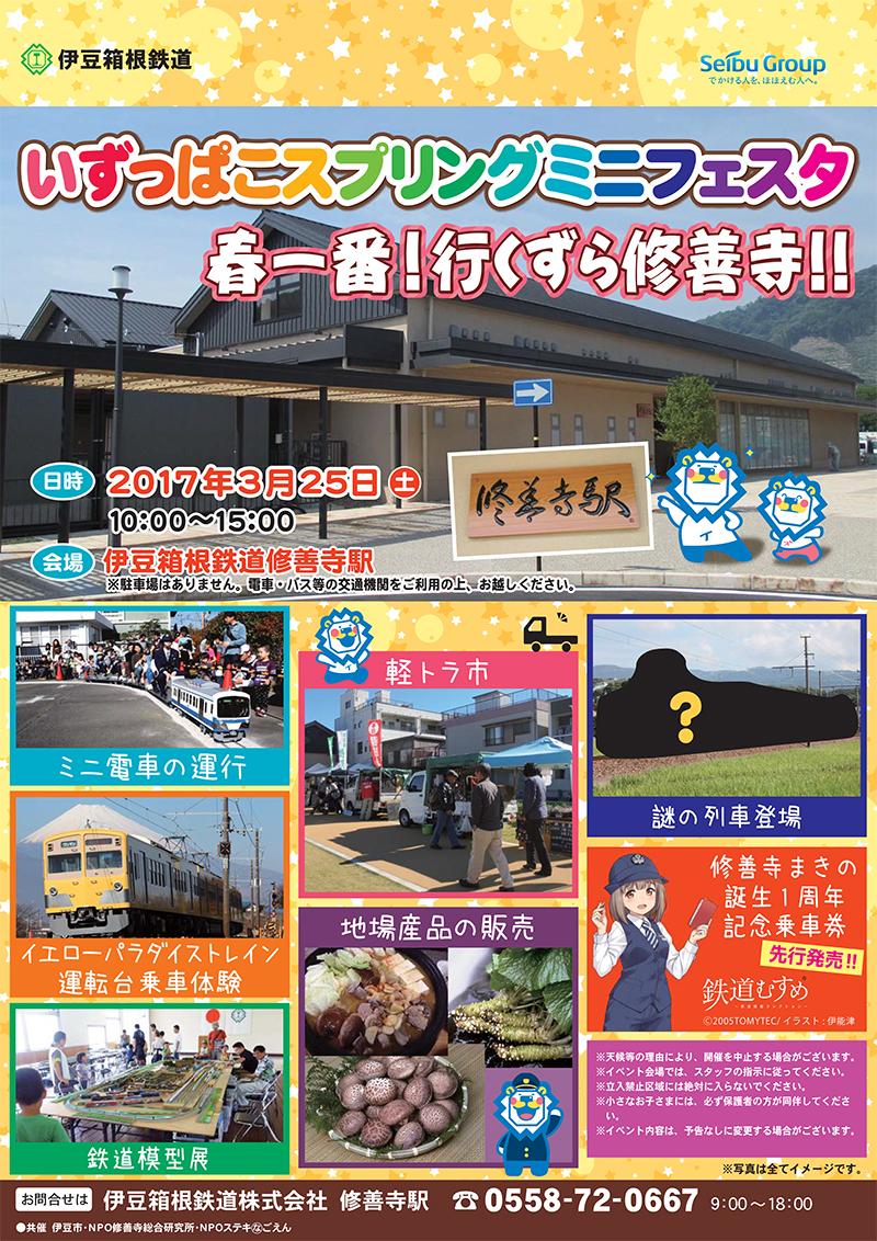 http://morutaru-magic.jp/blog/railway_festa2017_shuzenji_02.jpg
