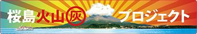 桜島,火山灰,鹿児島,西郷隆盛,土産,桜島の火山灰