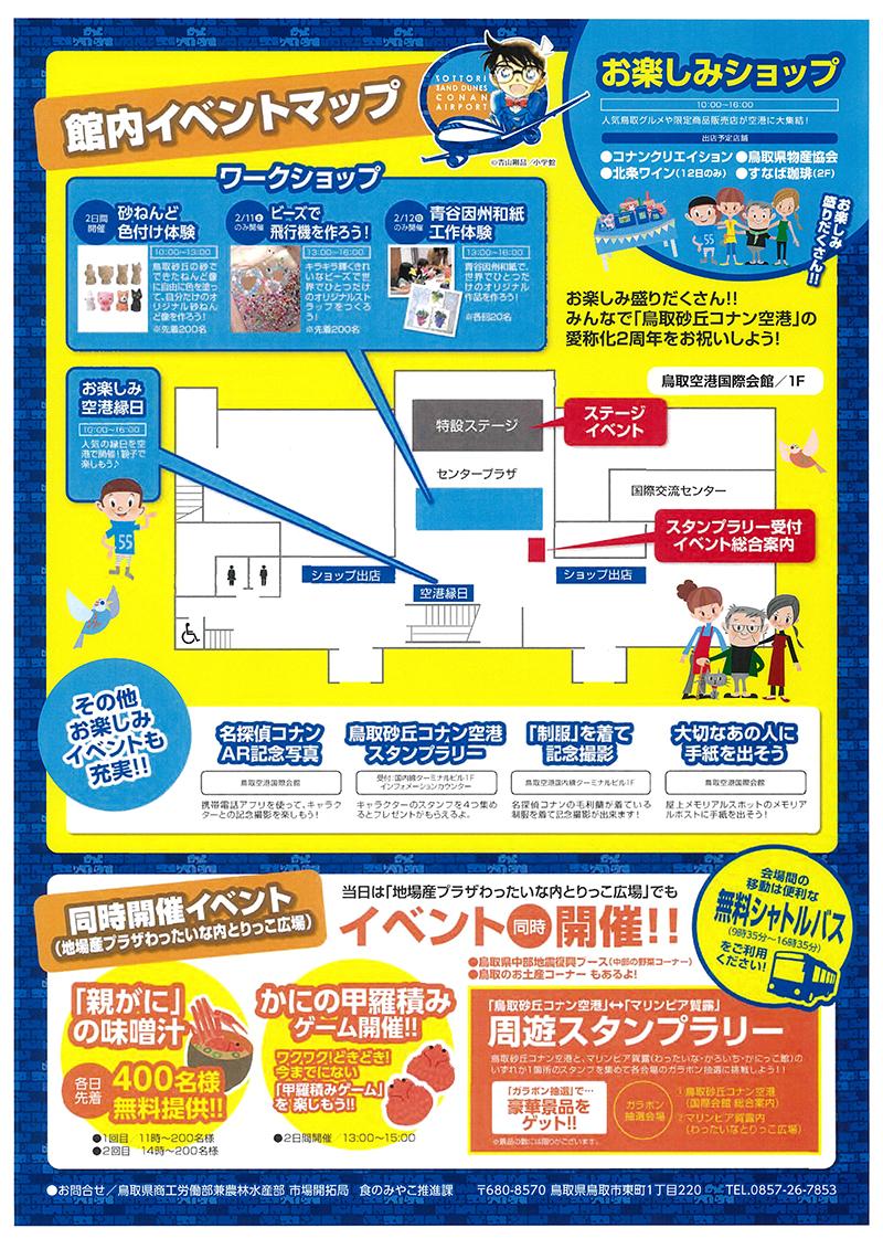 http://morutaru-magic.jp/blog/syokunomiyakotottoriken-2.jpg