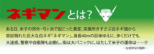 米子映画事変,ヨナゴフィルム,ネギマン,GAINAX